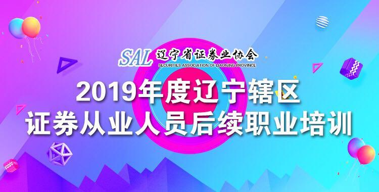2019年辽宁省证券从业人员后续职业培训正式开始